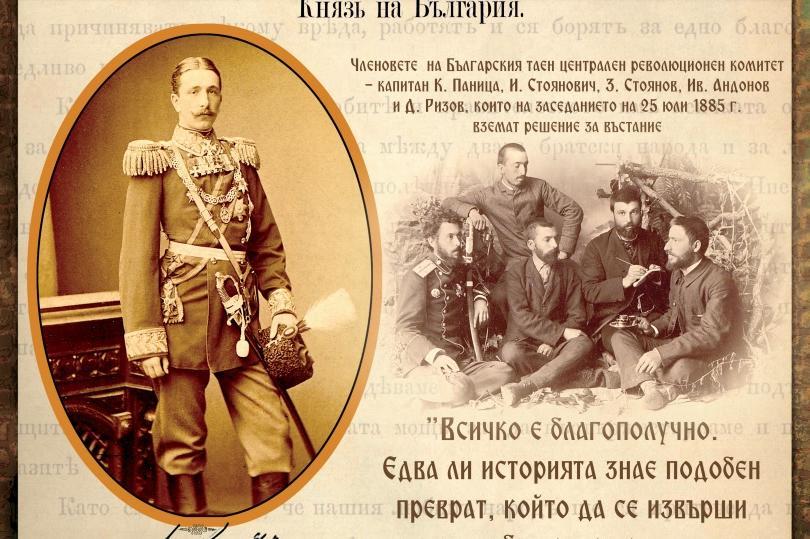 """НБ """"Св. Св. Кирил и Методий"""" с изложба за 135 години от Съединението"""