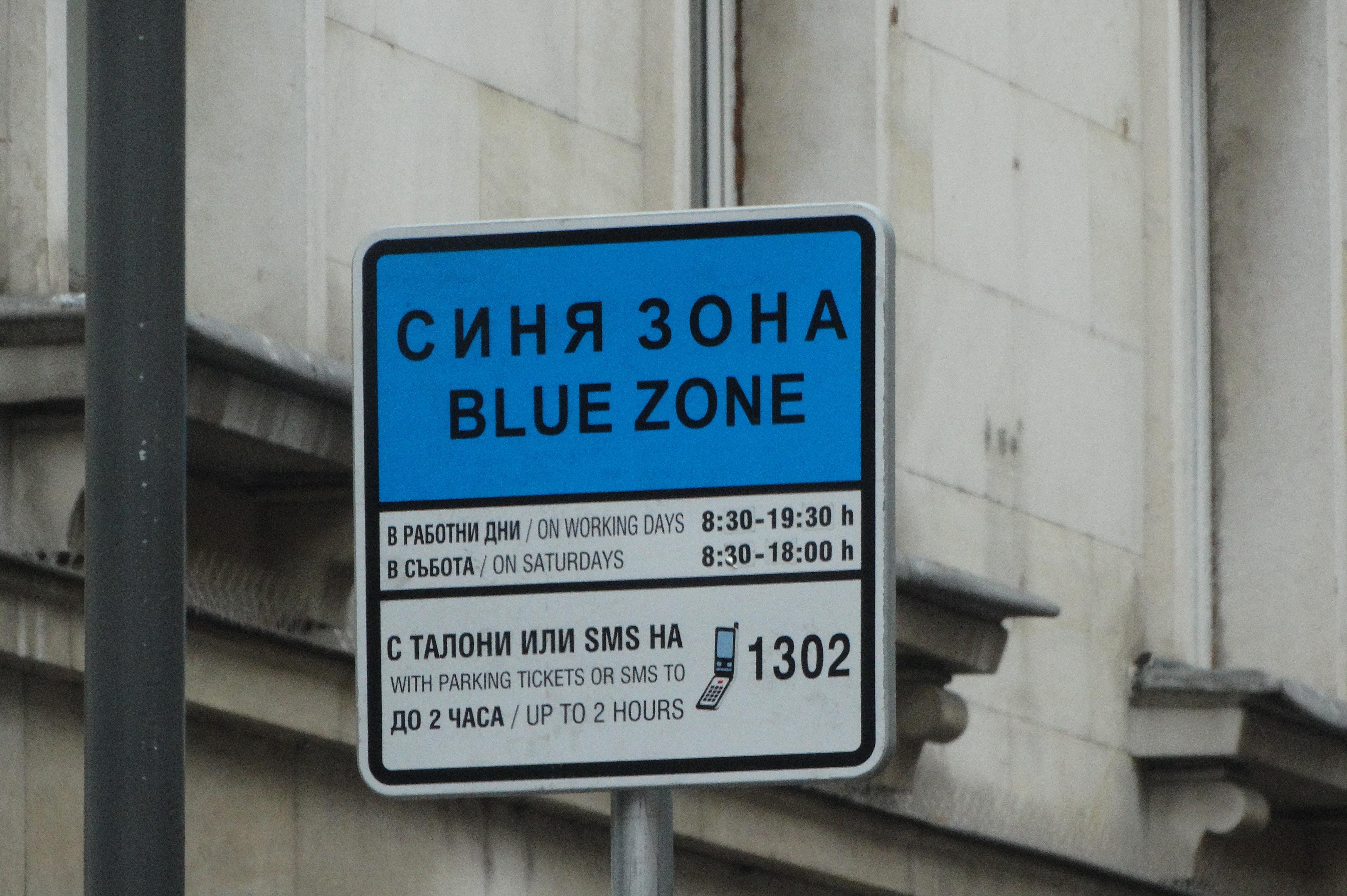 """Без """"синя"""" и """"зелена"""" зони в деня на Независимостта"""