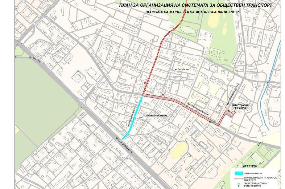 Промяна маршрут автобус 72
