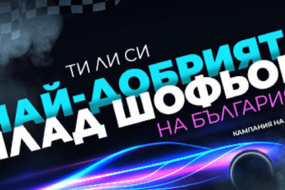 """Кампания """"Най-добър млад шофьор на България"""""""