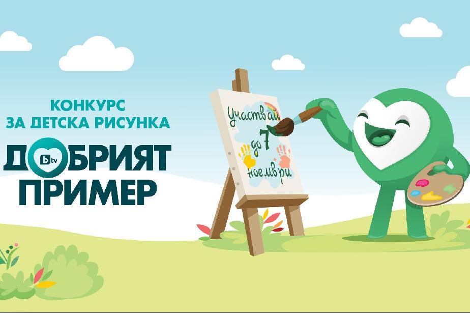 Стартира второто издание на националния детски конкурс на bTV Media Group н