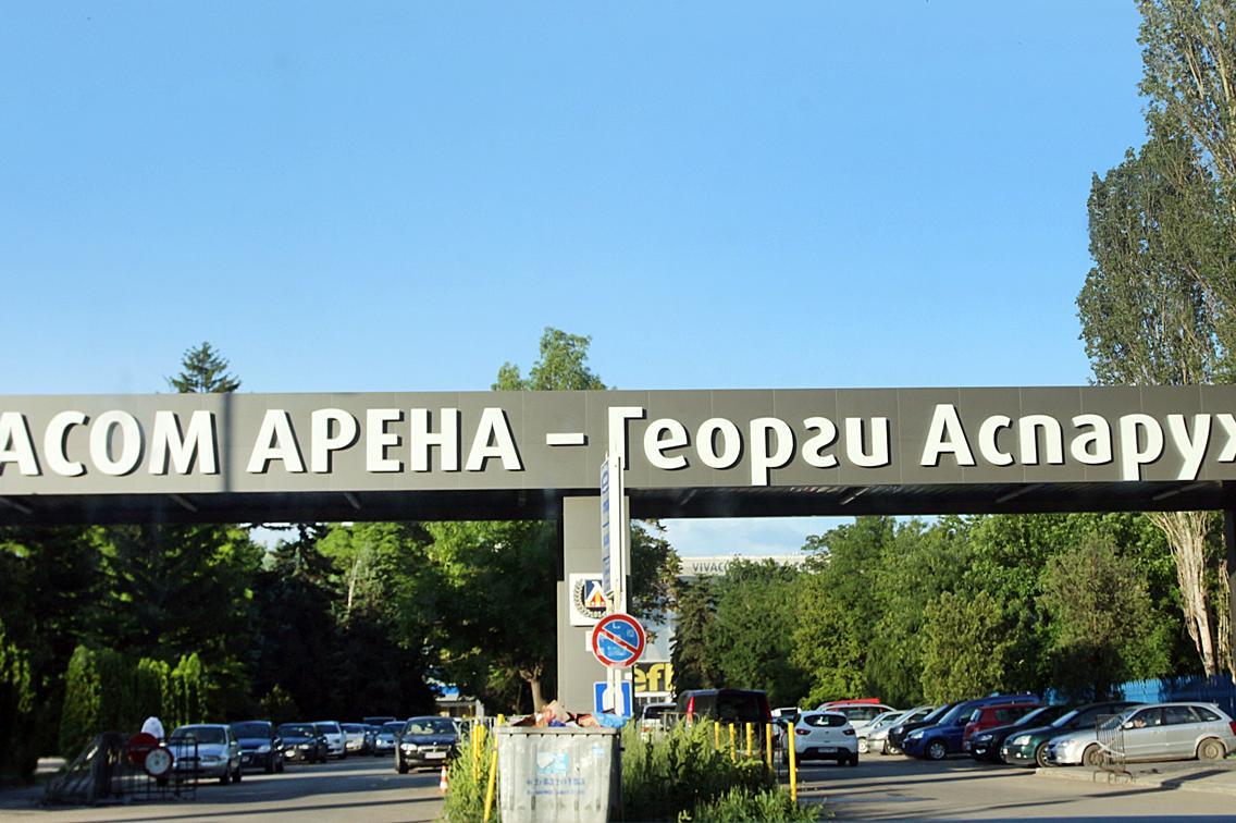 "стадион ""Георги Аспарухов"""