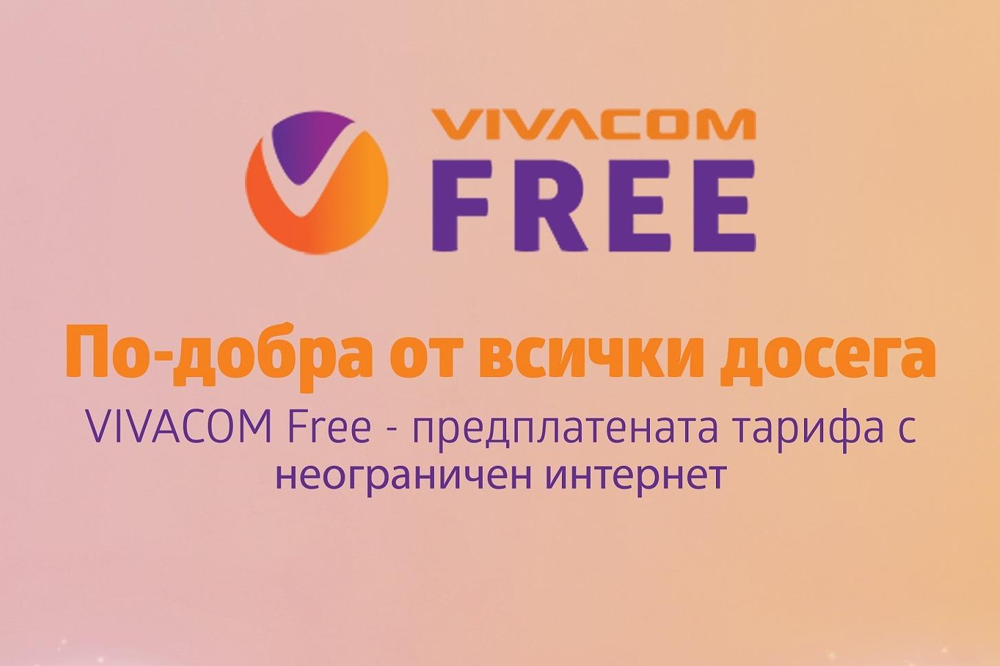 VIVACOM FREE