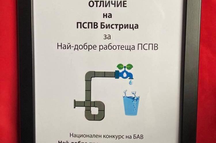 """""""Софийска вода"""" с приз за най-добра пречиствателна станция"""