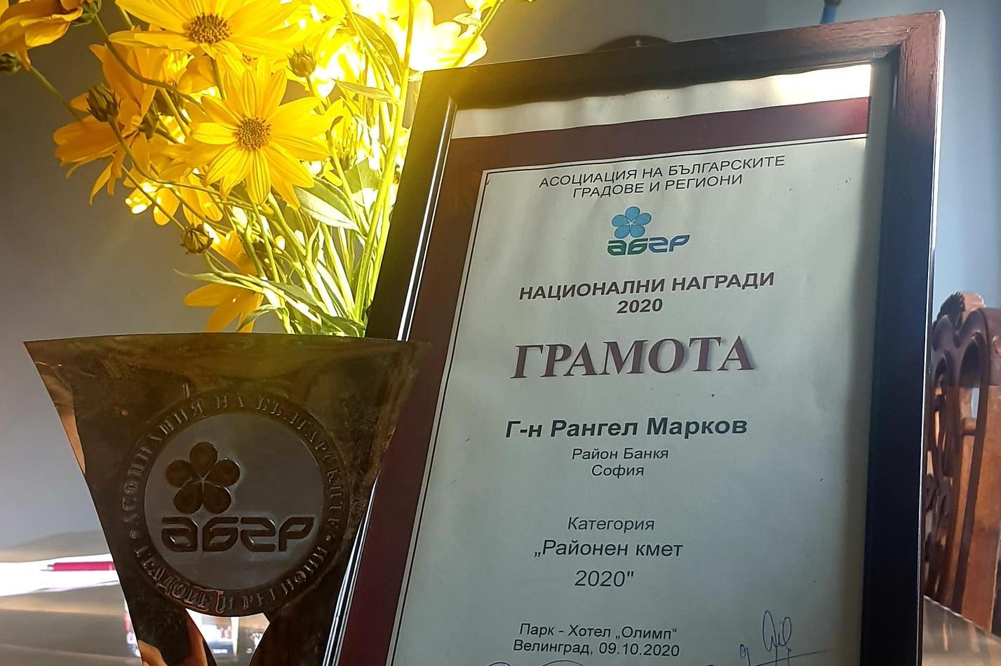 """Рангел Марков с приза """"Районен кмет 2020"""""""