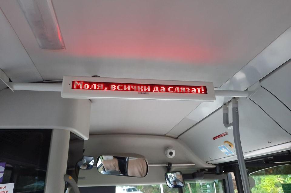 """Нова информационна система и табла за автобусите """"МАН"""" в градския транспорт"""