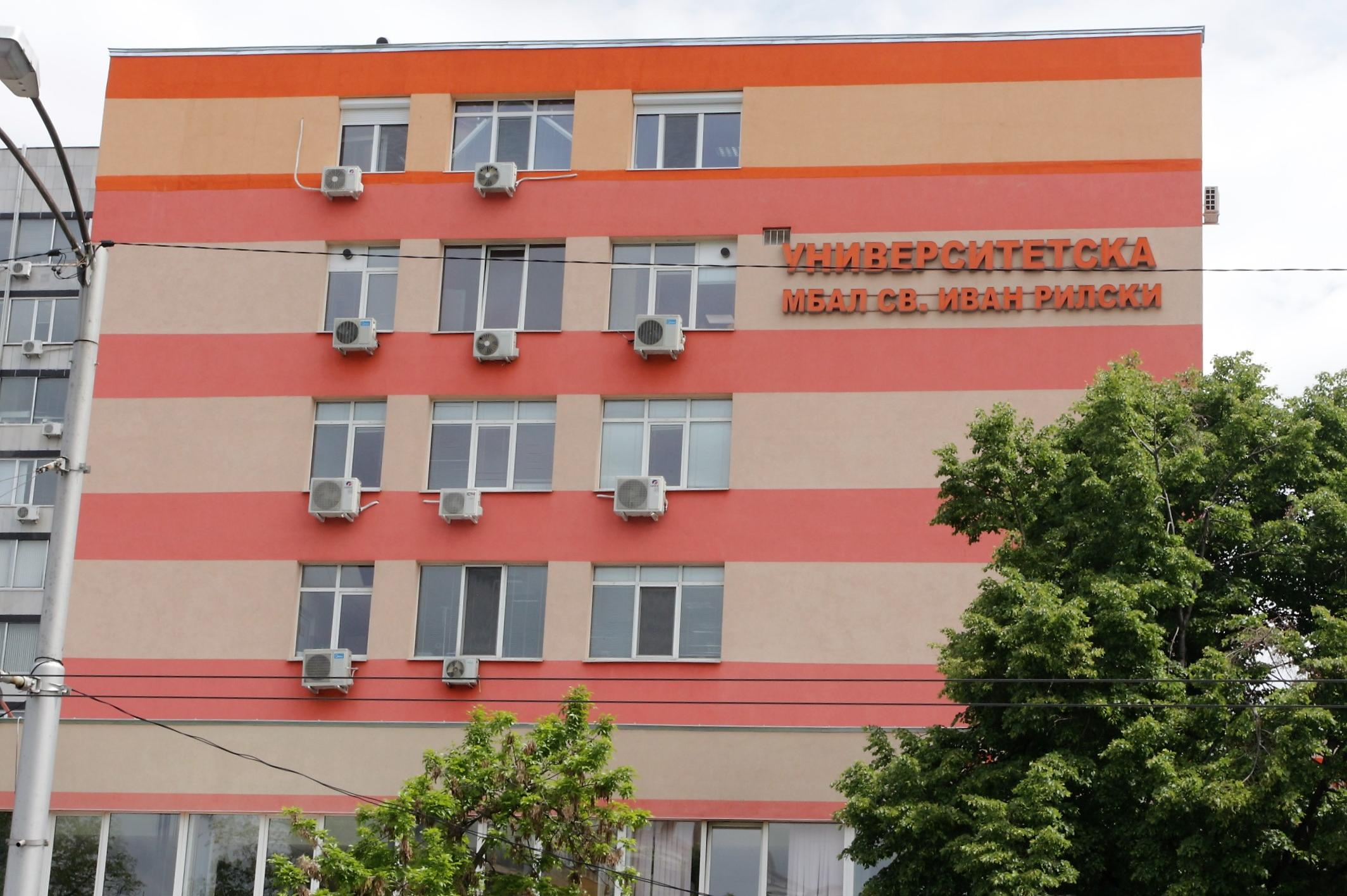 """Три от клиниките в """"Иван Рилски"""" с безплатни консултации по документи"""