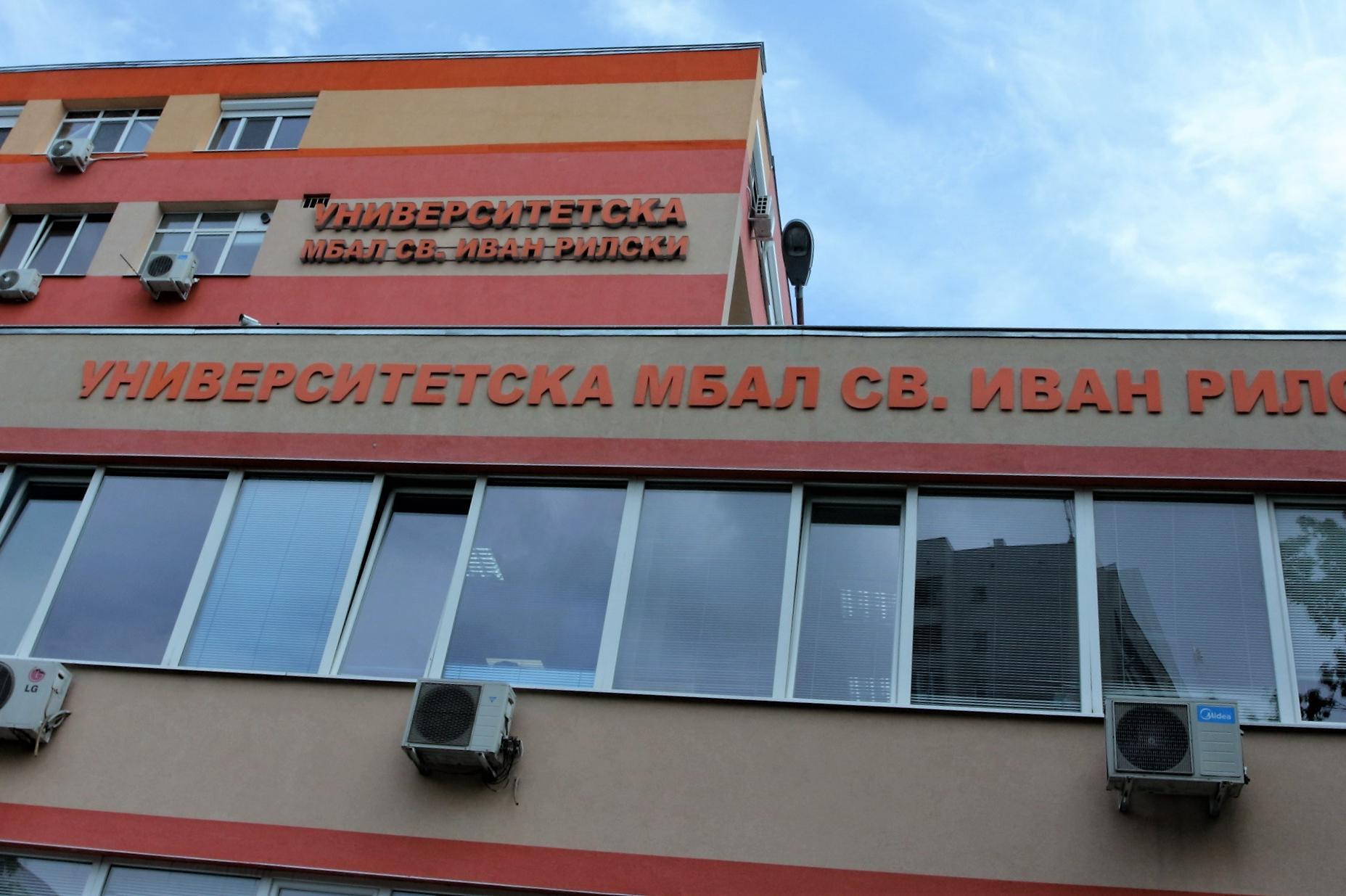 """Безплатни консултации в столичната болница """"Св. Иван Рилски"""""""