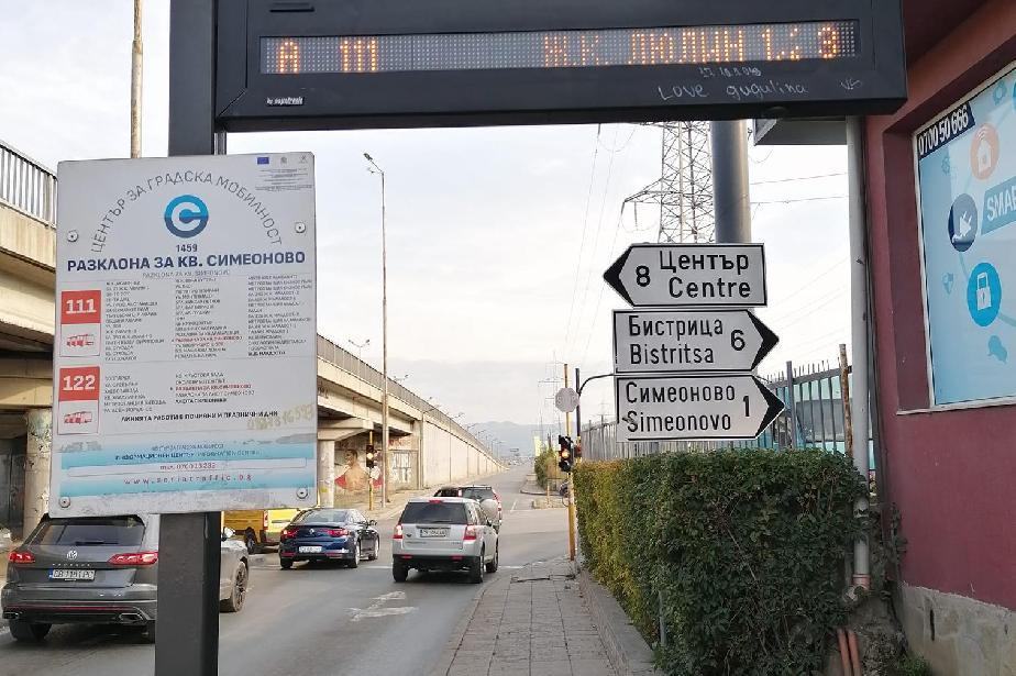 От 4 дни табло на градския транспорт не работи в Симеоново