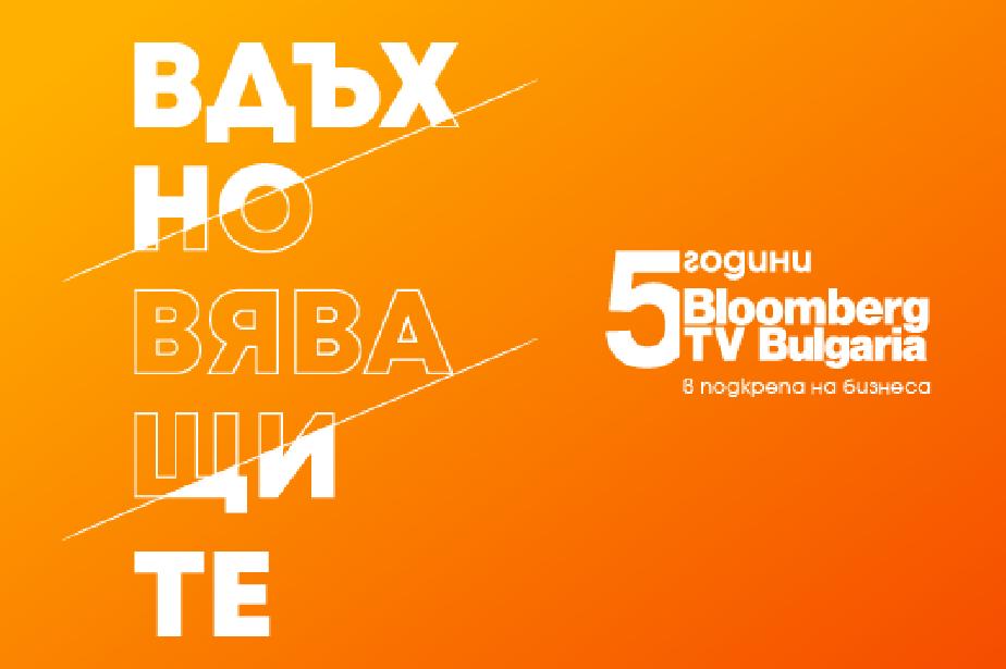 """Bloomberg TV Bulgaria стартира инициативата """"Вдъхновяващите 5"""" в подкрепа н"""