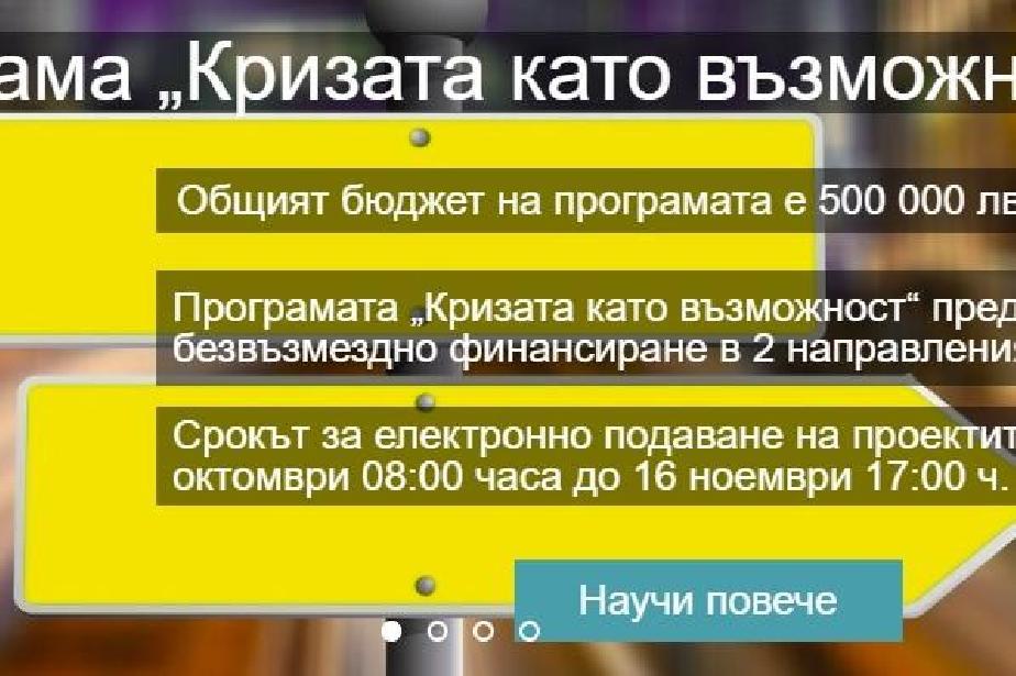 """Столична община набира проекти по програма """"Кризата като възможност"""" с бюдж"""