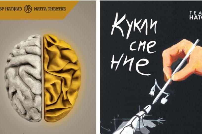 Организират Нощта на театрите в София