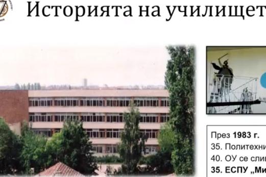 """Онлайн концерт за 70 години 35 СЕУ """"Добри Войников"""""""