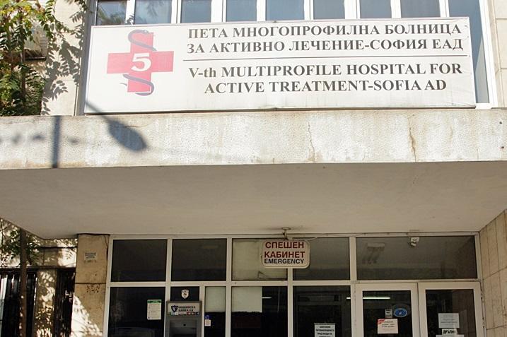 Скрининг с бързи тестове при прием в общинска болница в София