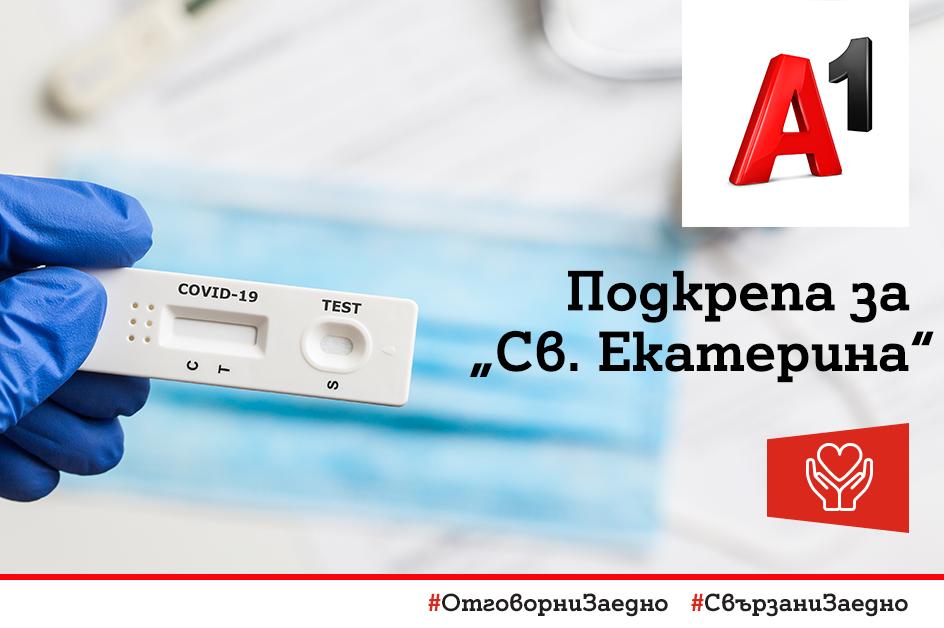 """A1 1000 бързи антигенни теста на УМБАЛ """"Света Екатерина"""""""