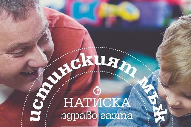 """Изложба, посветена на бащинството, е подредена в парк """"Гео Милев"""""""