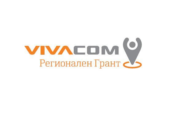 Регионален грант - Vivacom