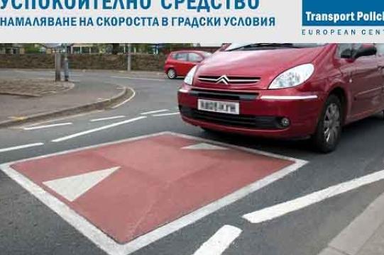 За ограничаване на скоростта в София: Ще тестват нов вид неравности