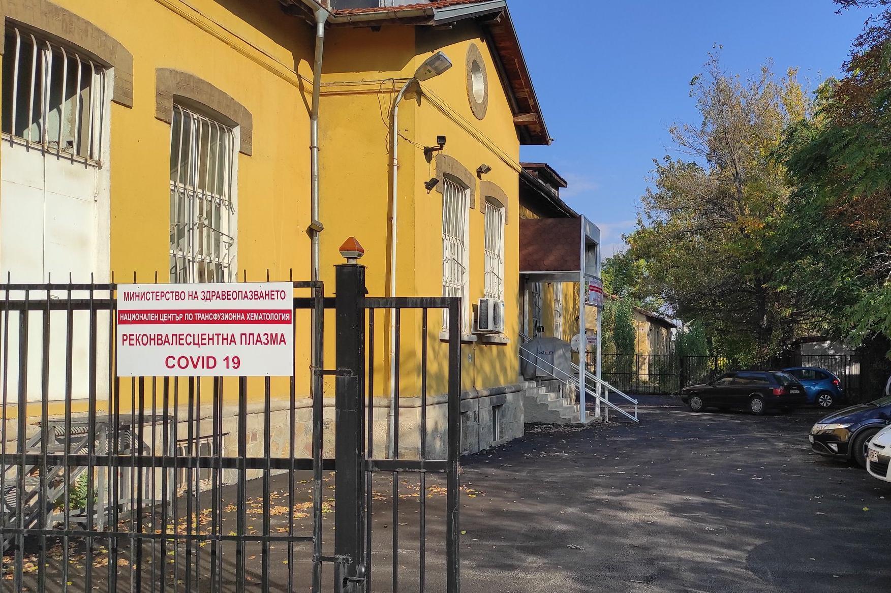 Кръвният център в София търси дарители на рековалесцентна плазма
