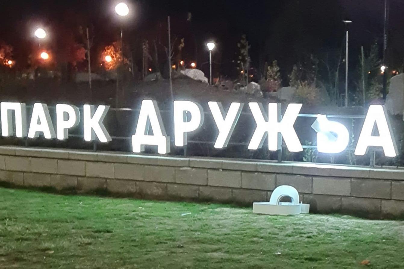 """За втори път чупят буквите на """"Парк Дружба"""""""