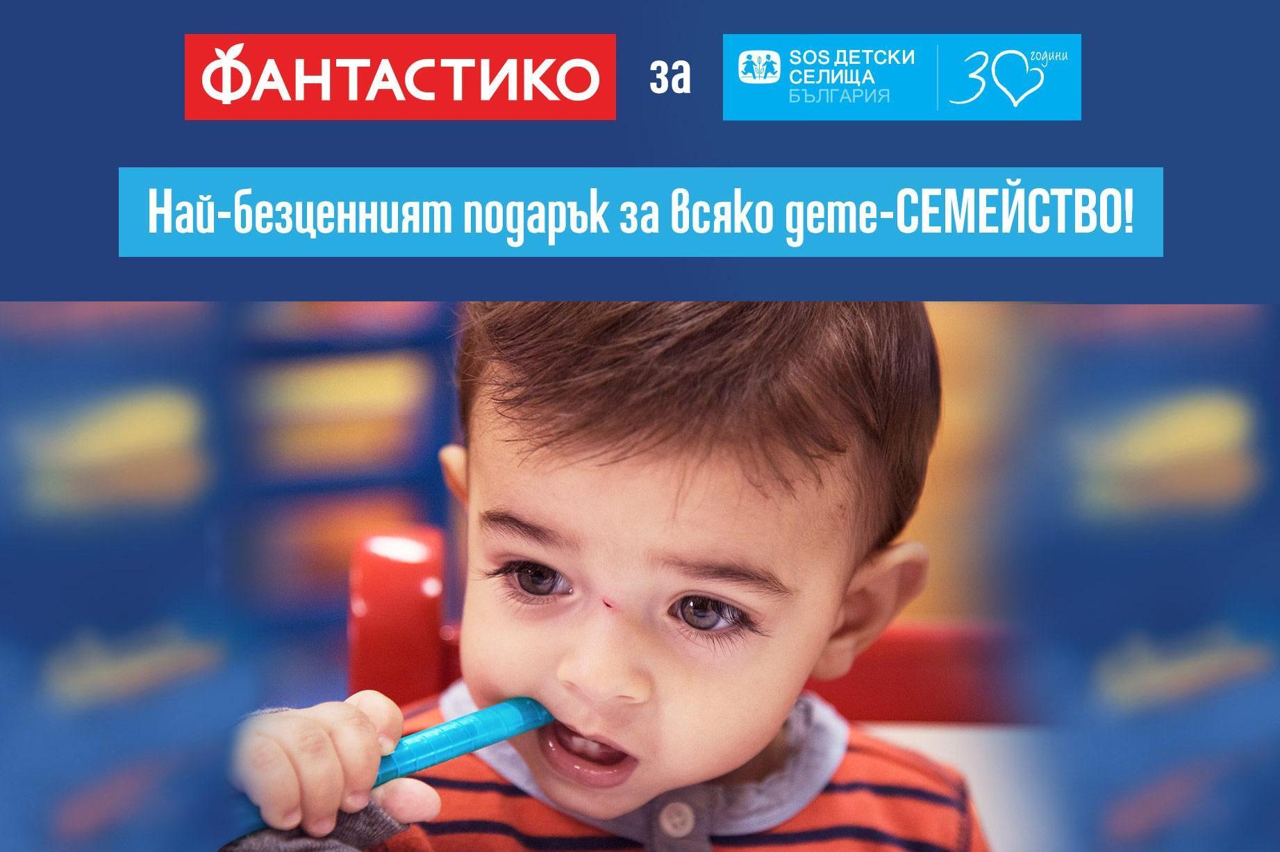 Фантастико и SOS Детски селища в България с нова кампания в подкрепа на при