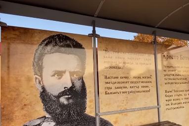 Левски, Ботев, Паисий и Елин Пелин красят спирките в кварталите на Нови Иск