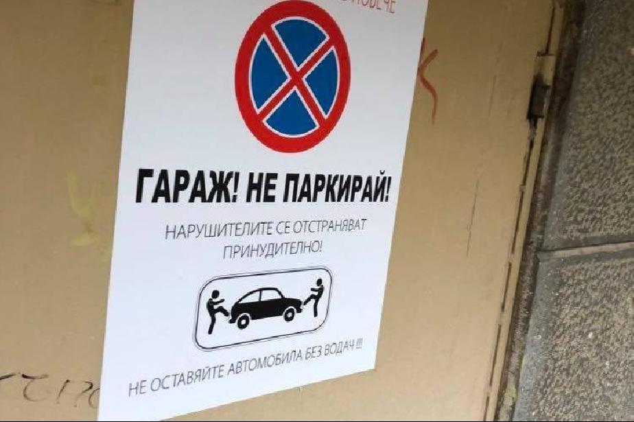 "Нестандартна табела призовава да не се паркира пред гараж в ""Лозенец"""