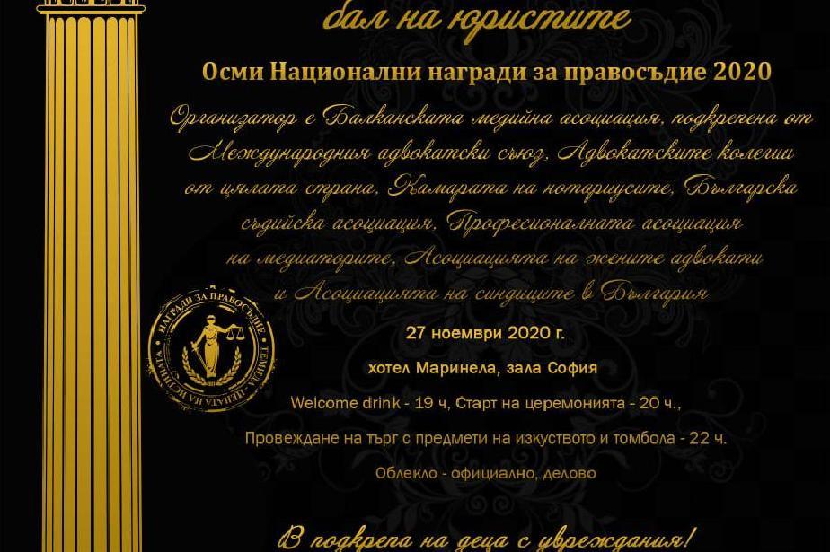 """Балът на юристите ще е на 26 ноември в """"Маринела"""" в София"""