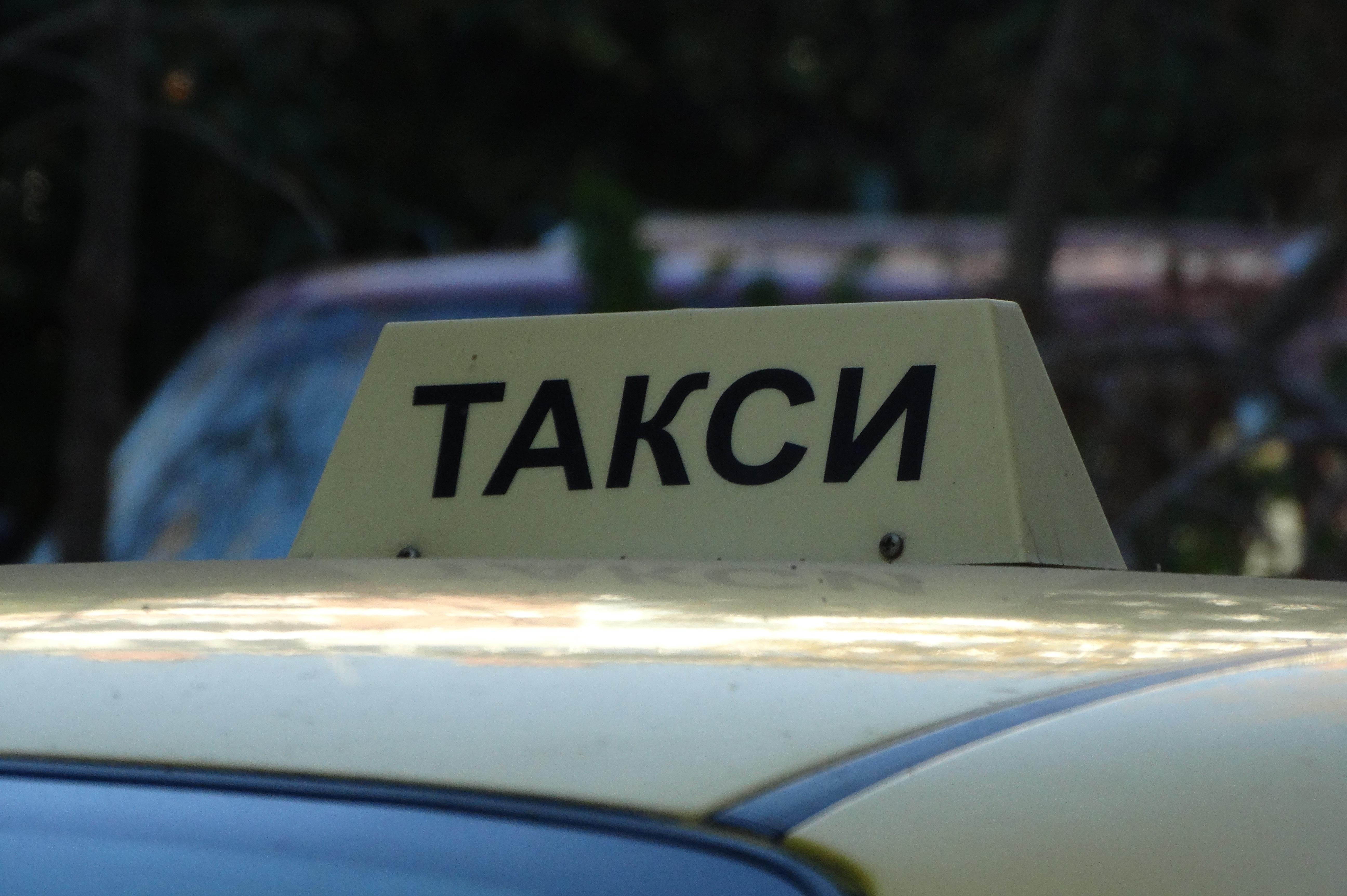 Протест на такситата затруднява движението на 15 декември в София