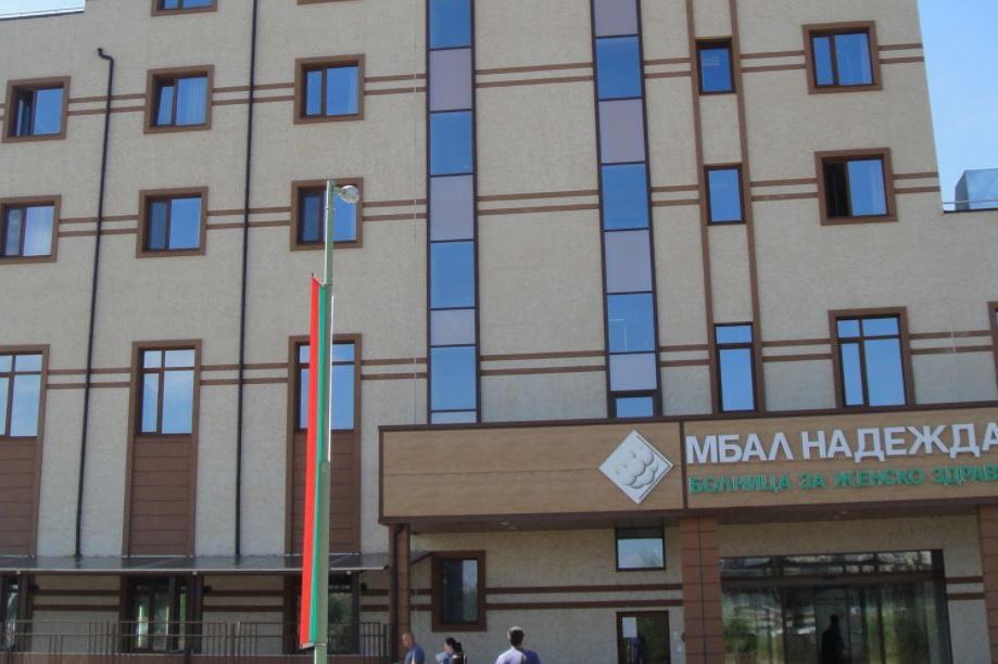 В болница Надежда стартира инициатива донорството на репродуктивни клетки