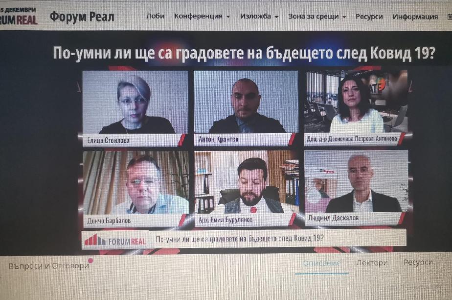 Дончо Барбалов на Форум Реал 2020: Технологиите изпревариха нормативната ур