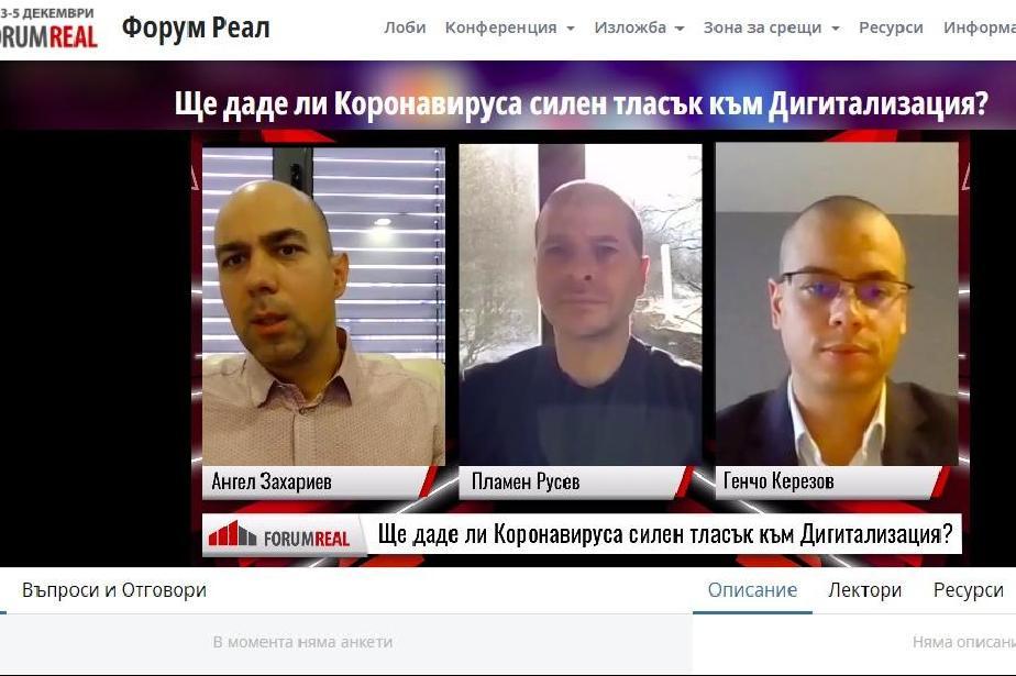 Зам.-кметът на София на Forum Real 2020: Дигинализацията може да ще се случ