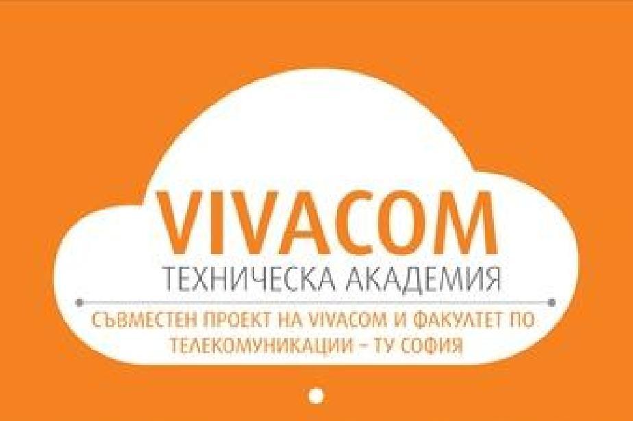 Техническа академия - Виваком