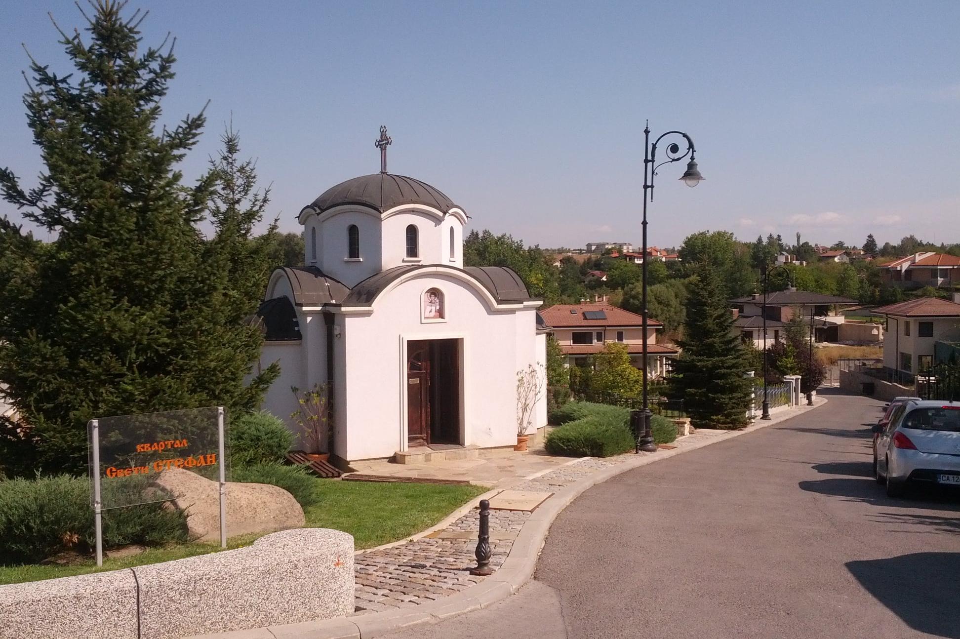 """Параклисът """"Свети Стефан"""" в Банкя е отворен за столичани (СНИМКИ)"""