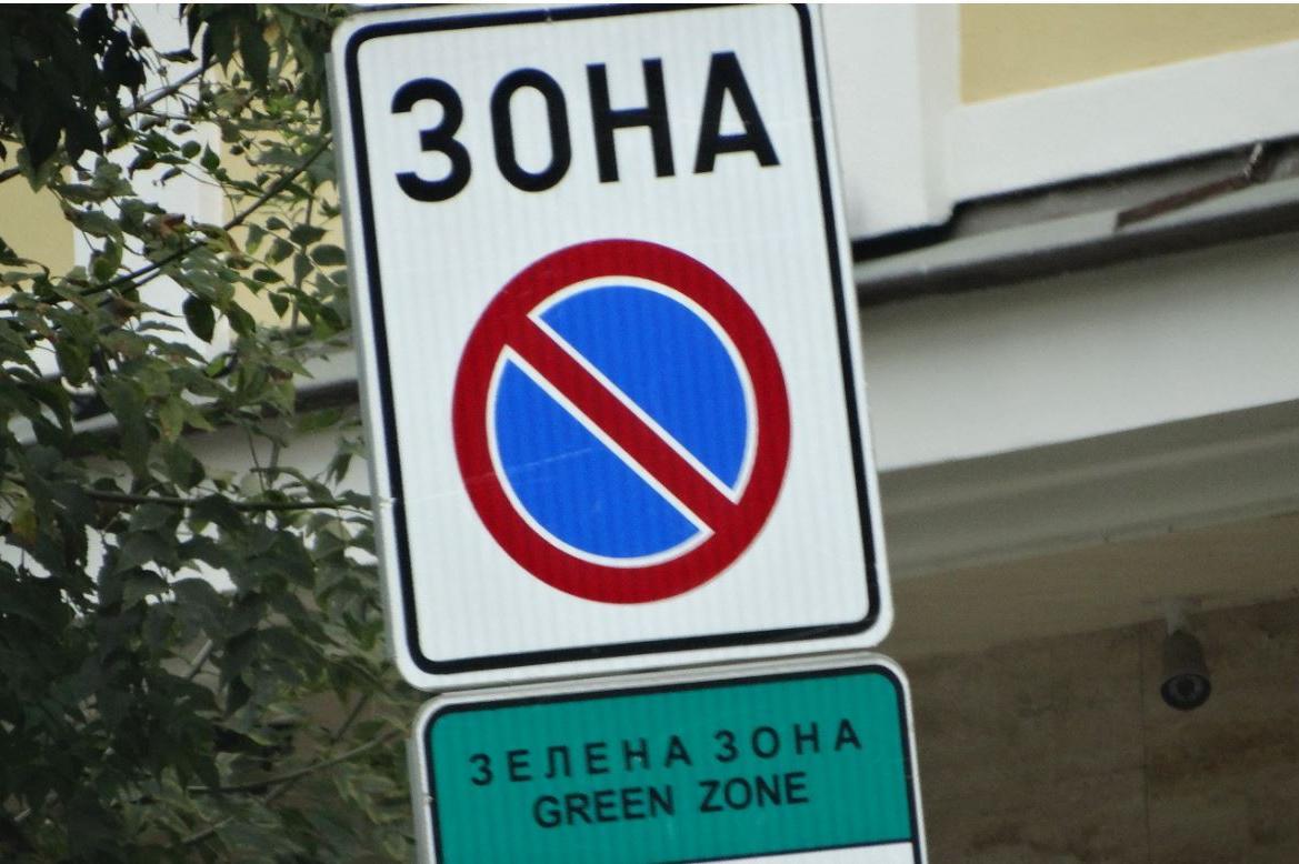 Първа събота със зелена зона в София: Сложиха над 400 скоби