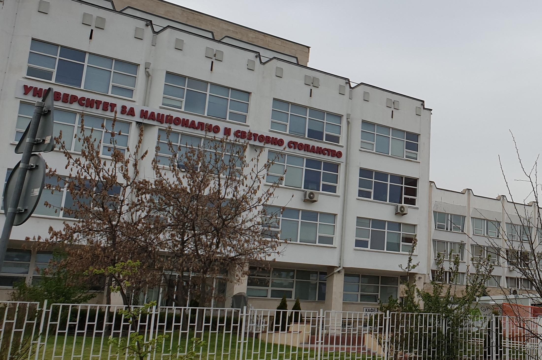 Студентите в УНСС в София вече плащат онлайн наеми