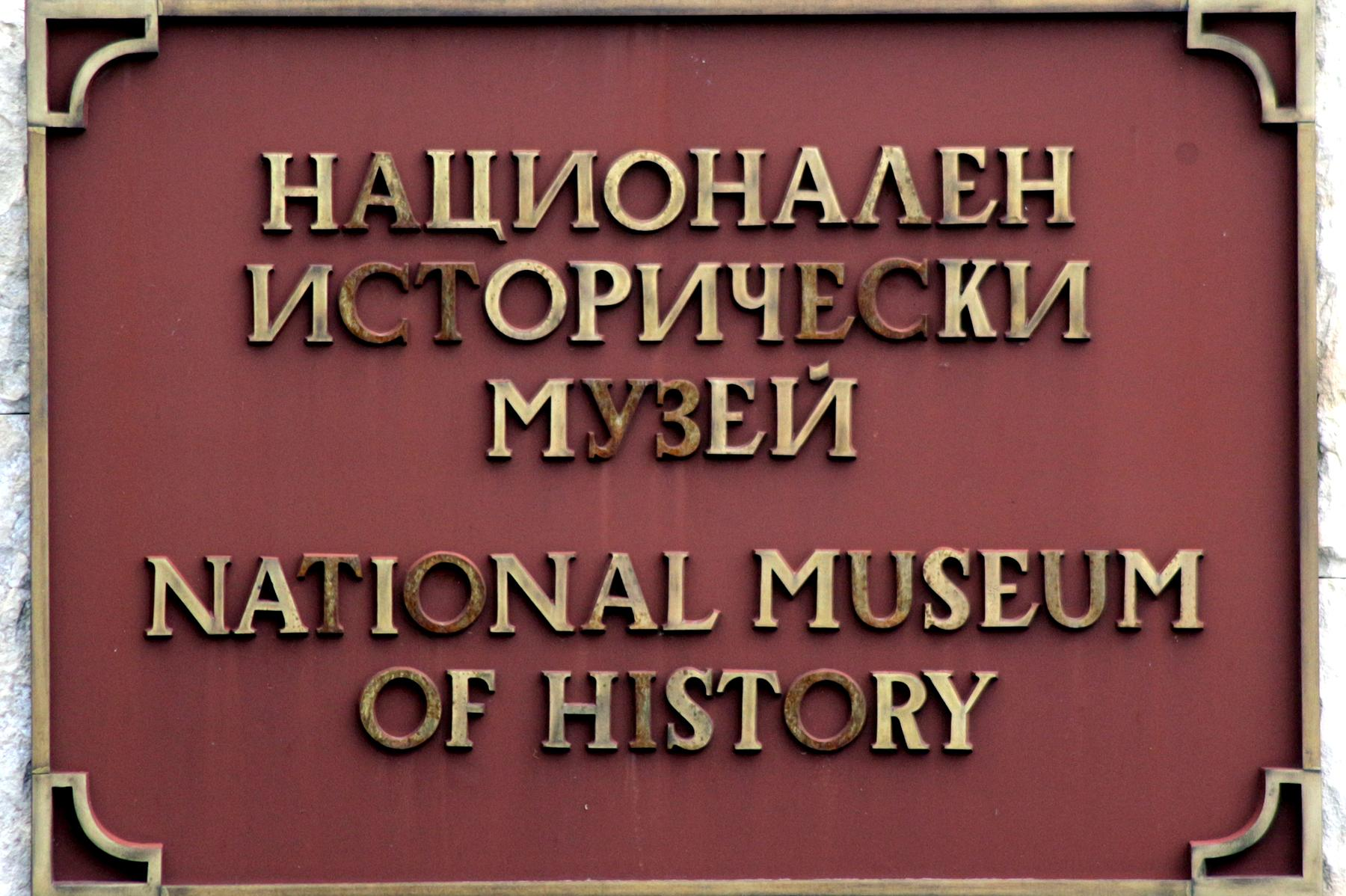 Национален исторически музей