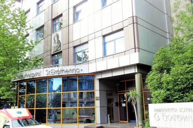 """Аулата на болница """"Св. Екатерина"""" вече носи името на проф.Чирков"""