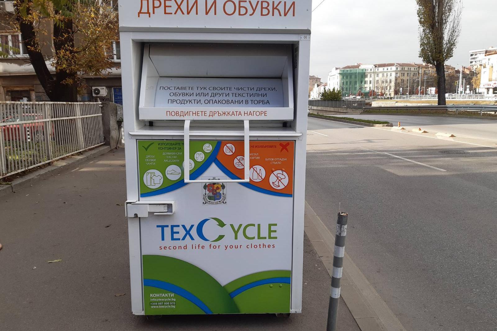 Столичани предадоха 1185 тона текстилни отпадъци
