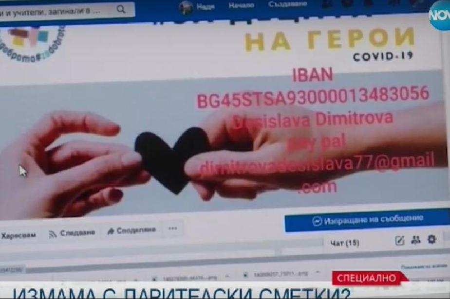 В София измамница набира пари чрез снимки на починало дете