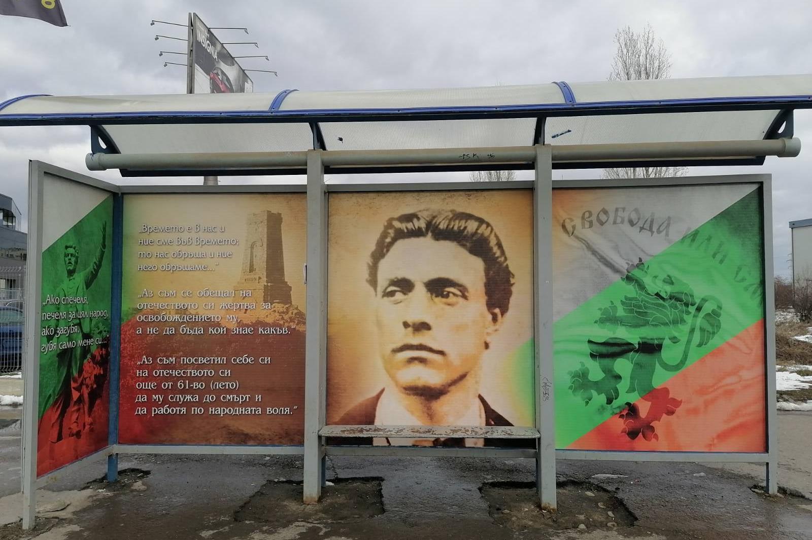 Шест спирки с лика на Васил Левски зарадваха столичани в район Искър (СНИМК