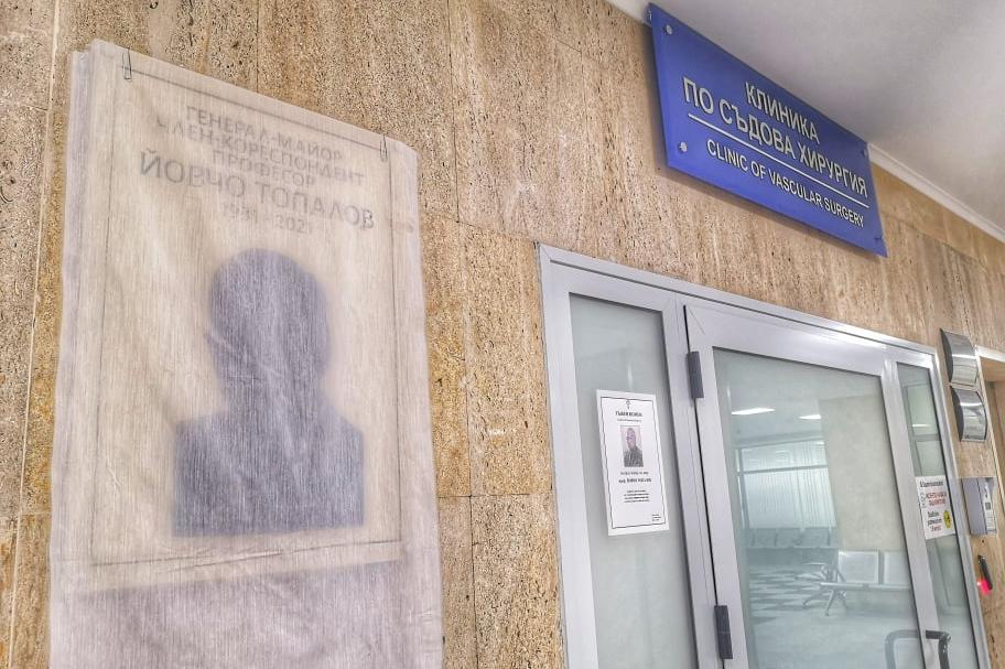 Във ВМА освещават барелеф в памет на проф. Йовчо Топалов