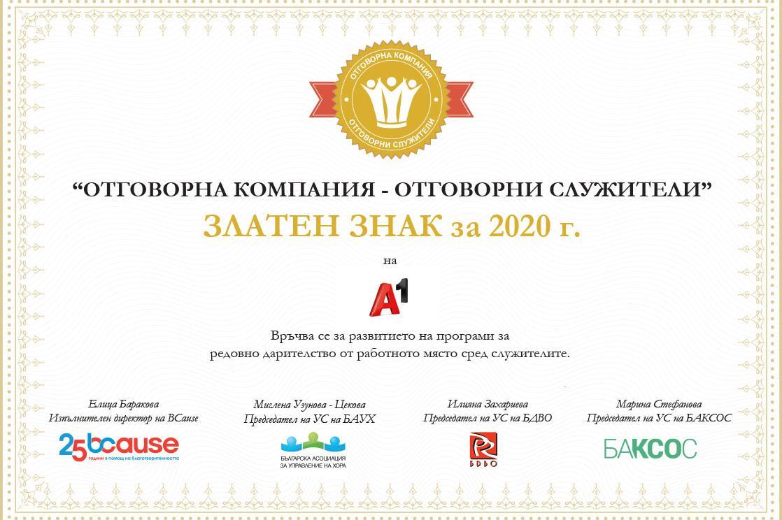 А1 годишна награда отговорна компания
