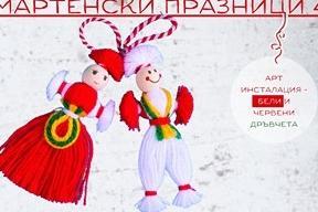 """Емоции и незабравими спомени с четвъртото издание на """"Мартенски празници"""" в"""