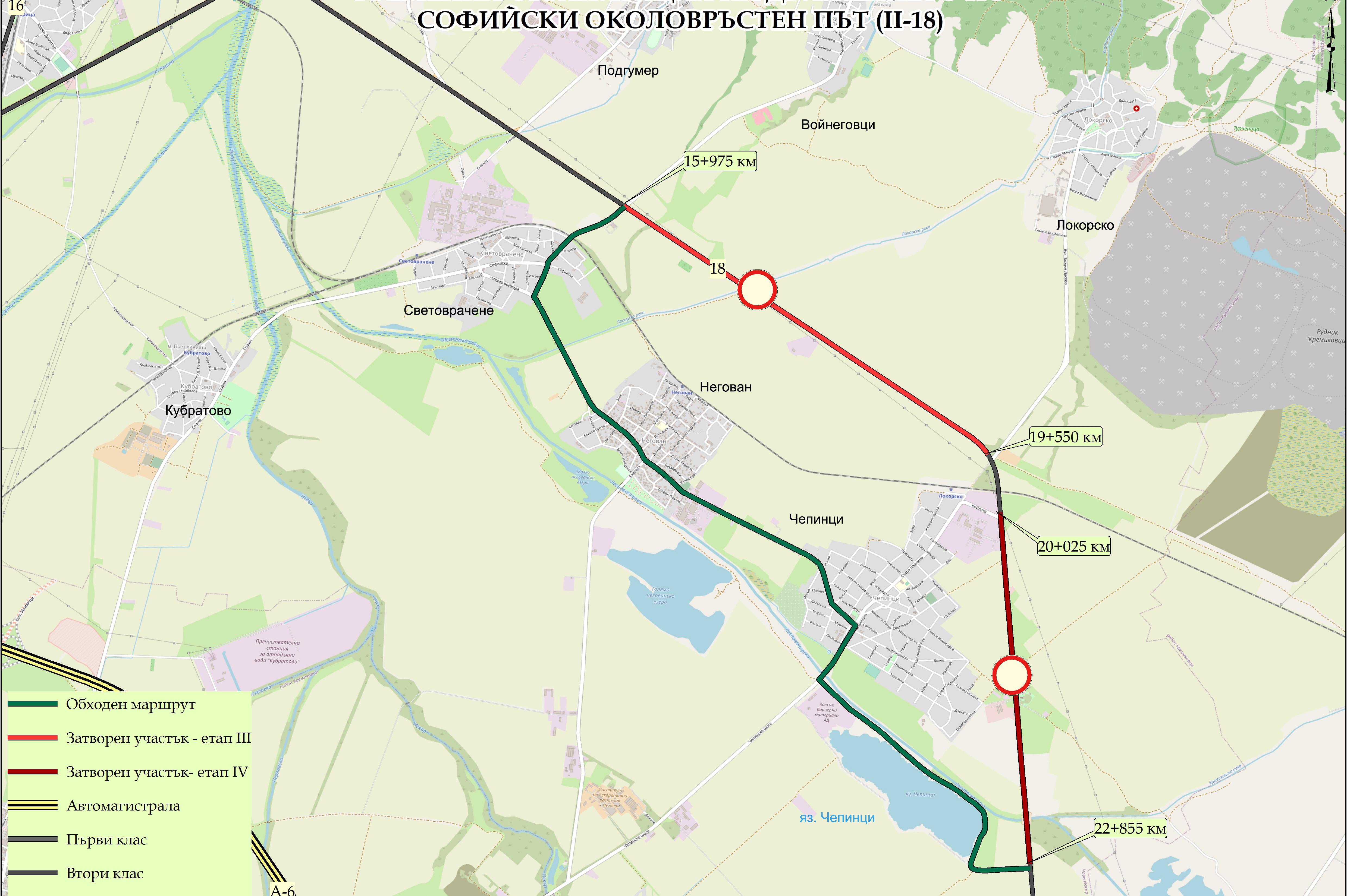 Ремонт затваря Северната дъга - участъкът между Световрачене и Чепинци