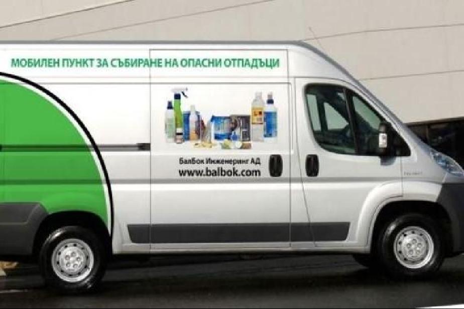 """Мобилен пункт във """"Витоша"""" събира опасните отпадъци от домакинствата"""