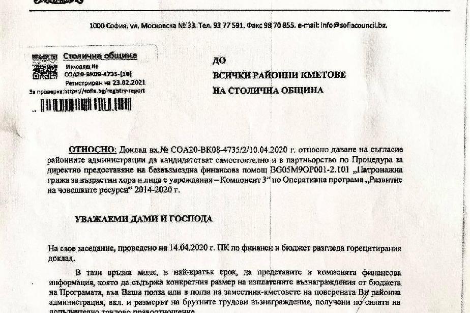 """Отличник: Кметът на Слатина с публичен и подробен отчет за """"Патронажна гриж"""