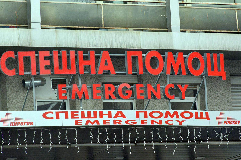 """В """"Пирогов"""" приеха 12-годишна ученичка с алкохолно отравяне"""