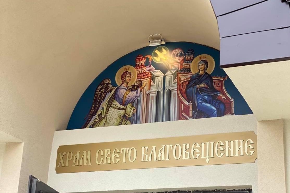 Георг Георгиев и Валентин Радев присъстваха на освещаването на нов правосла