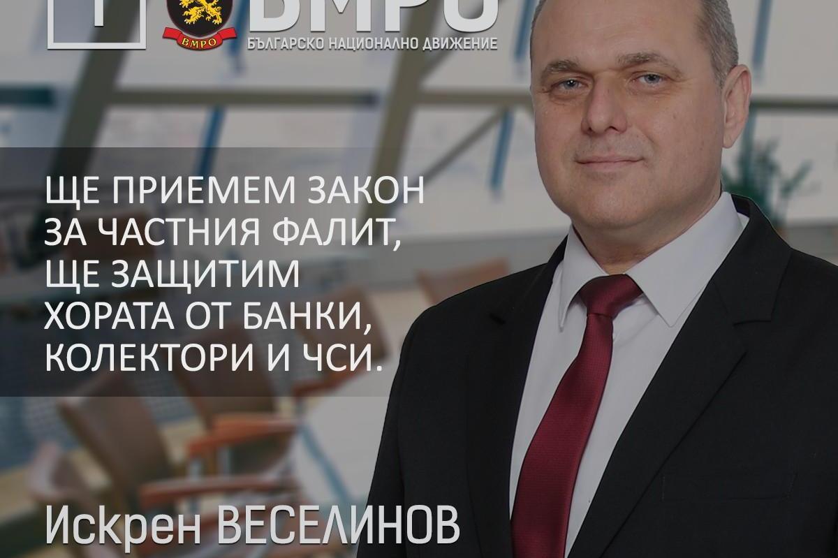 ВМРО ще работи за законово намаление на наказателните лихви по кредитите в